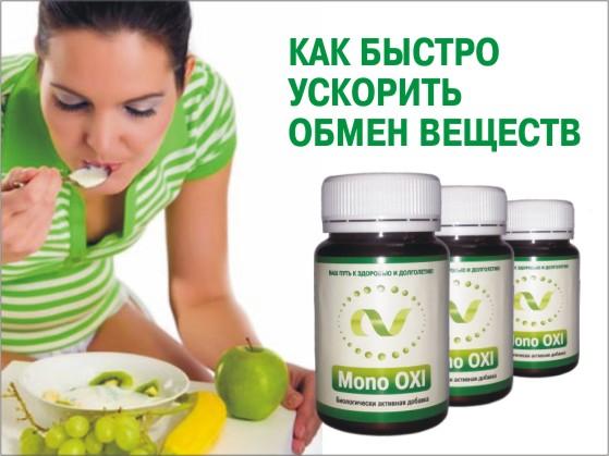 Как ускорить обмен веществ для похудения народными средствами