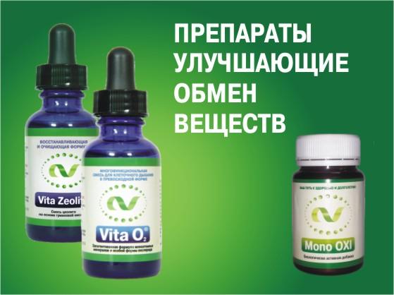 Препарат для повышения метаболизма