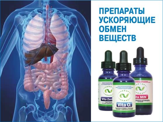 Улучшить обмен веществ в организме препараты