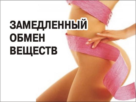 Если нарушился обмен веществ как похудеть