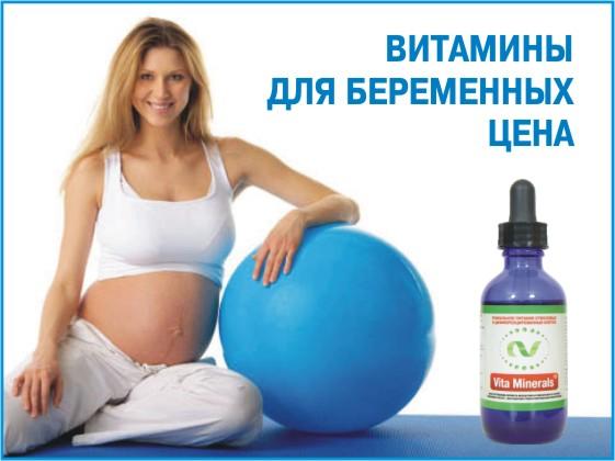 Форум витамины при планировании беременности